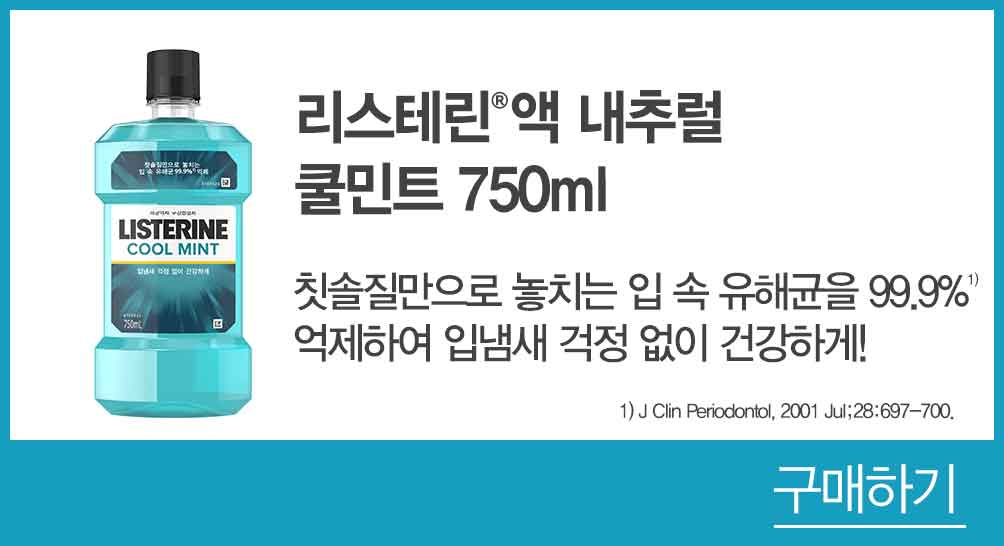 buy-online-cool-mint-750ml.png
