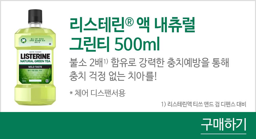 buy-online-green-tea-500ml.jpg