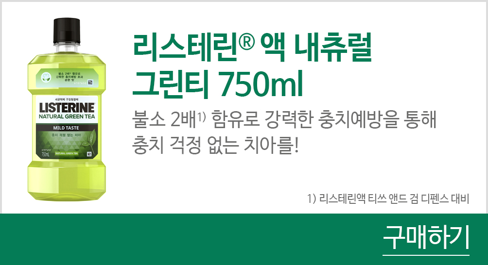 buy-online-green-tea-750ml.jpg